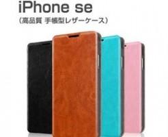 iPhoneSE ケース 人気